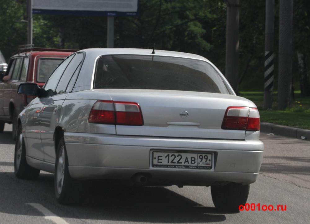 е122ав99