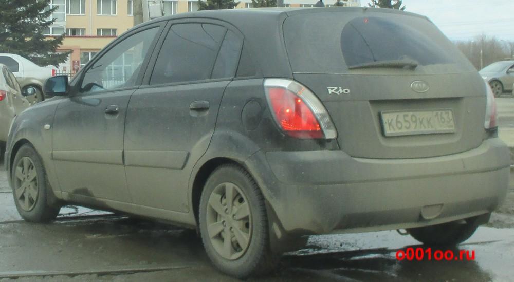 к659кк163