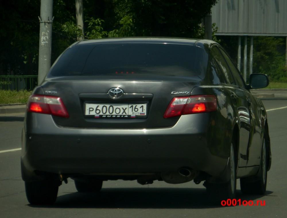 р600ох161