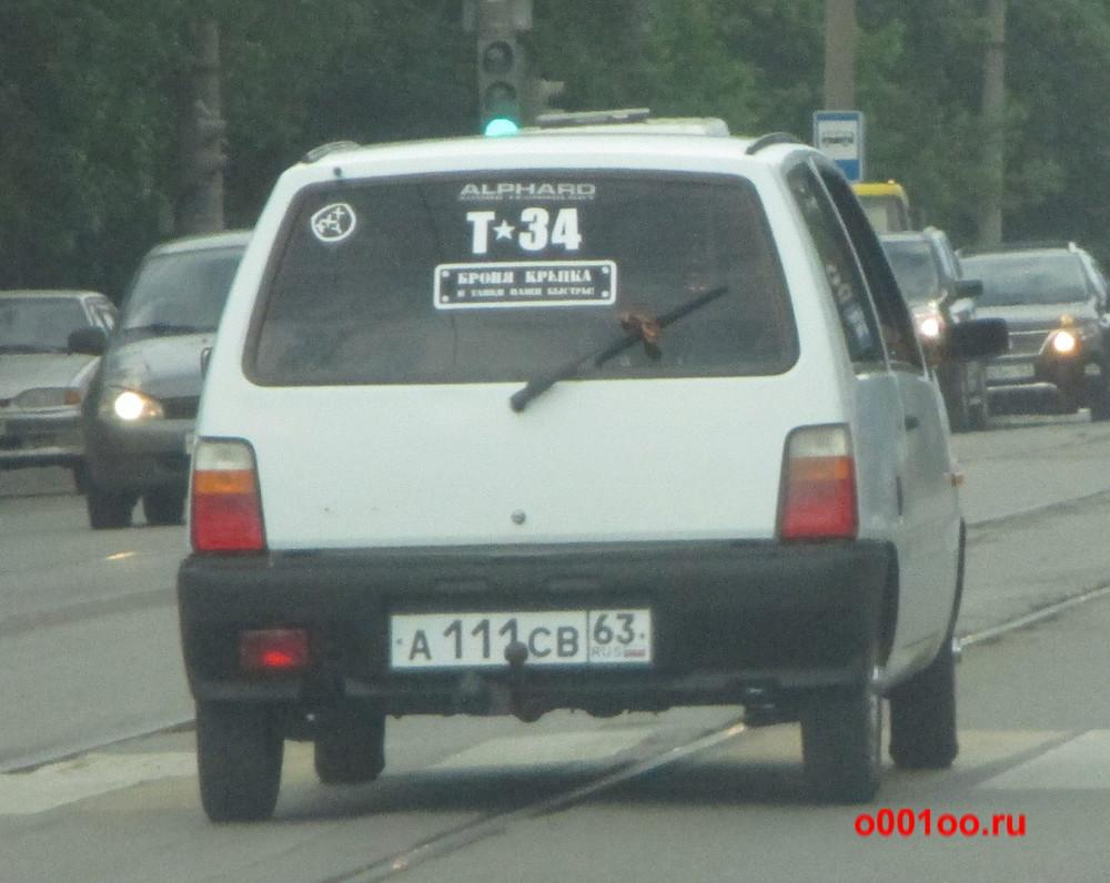 а111св63