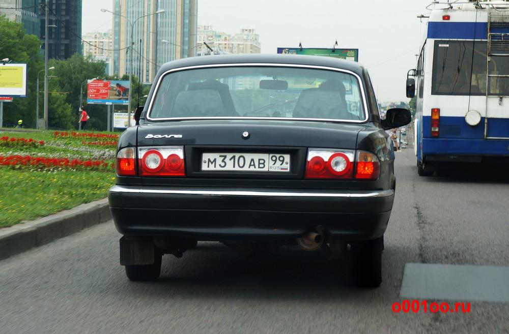 м310ав99