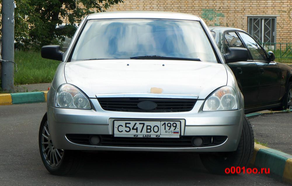 с547во199