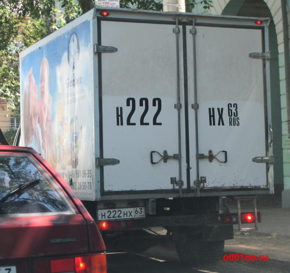 н222нх63