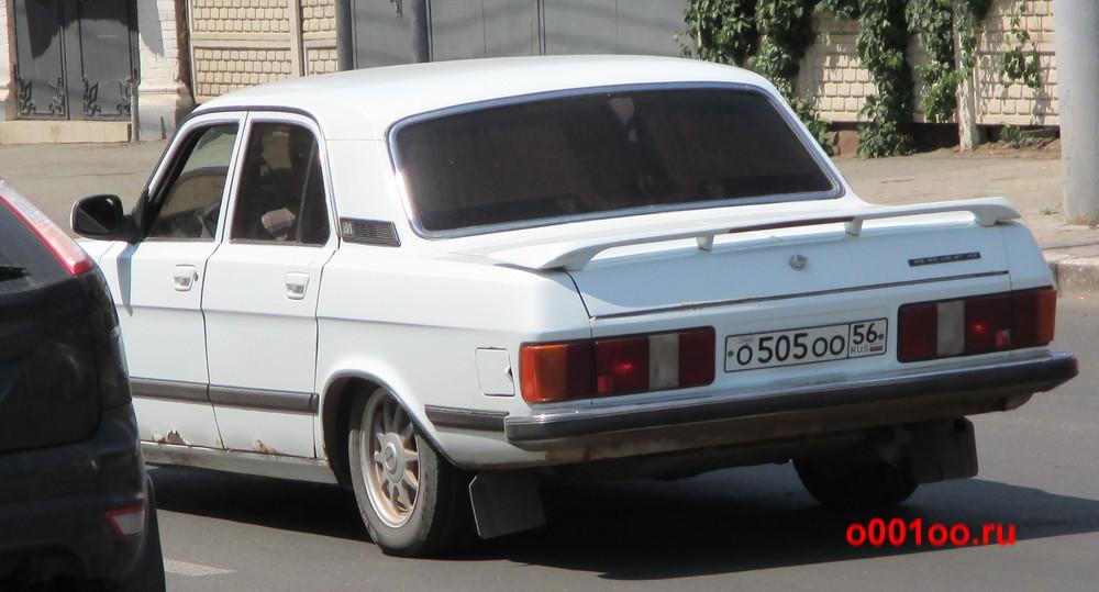 о505оо56