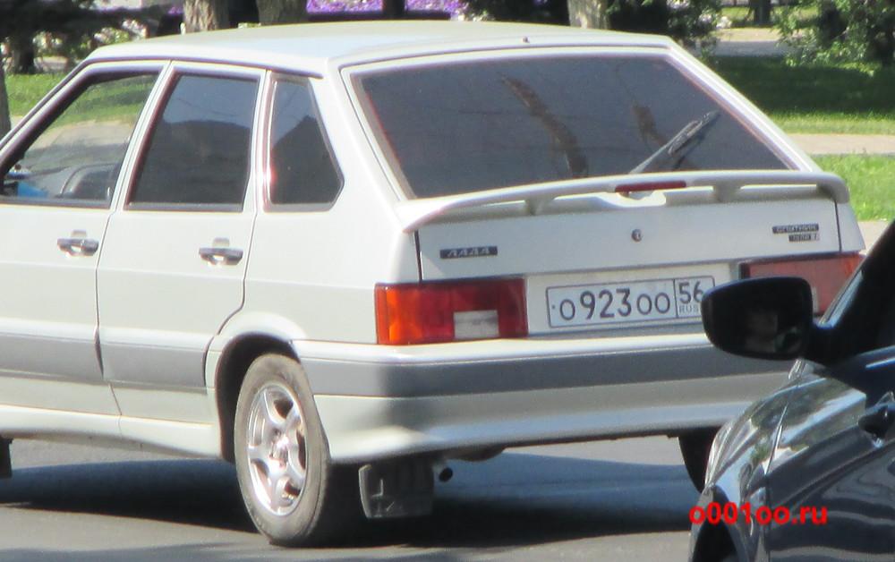 о923оо56