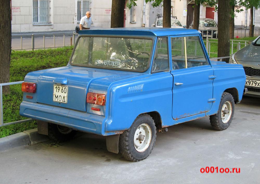 1960МОД