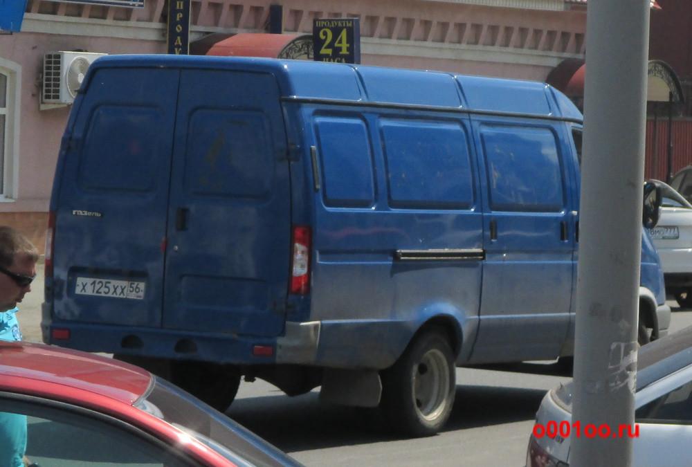 х125хх56