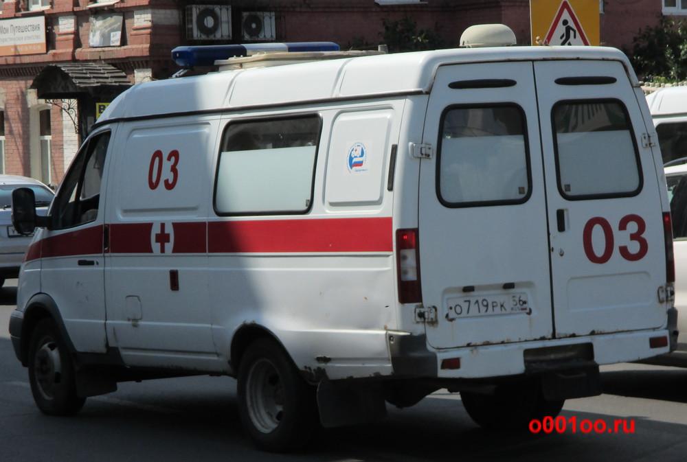 о719рк56