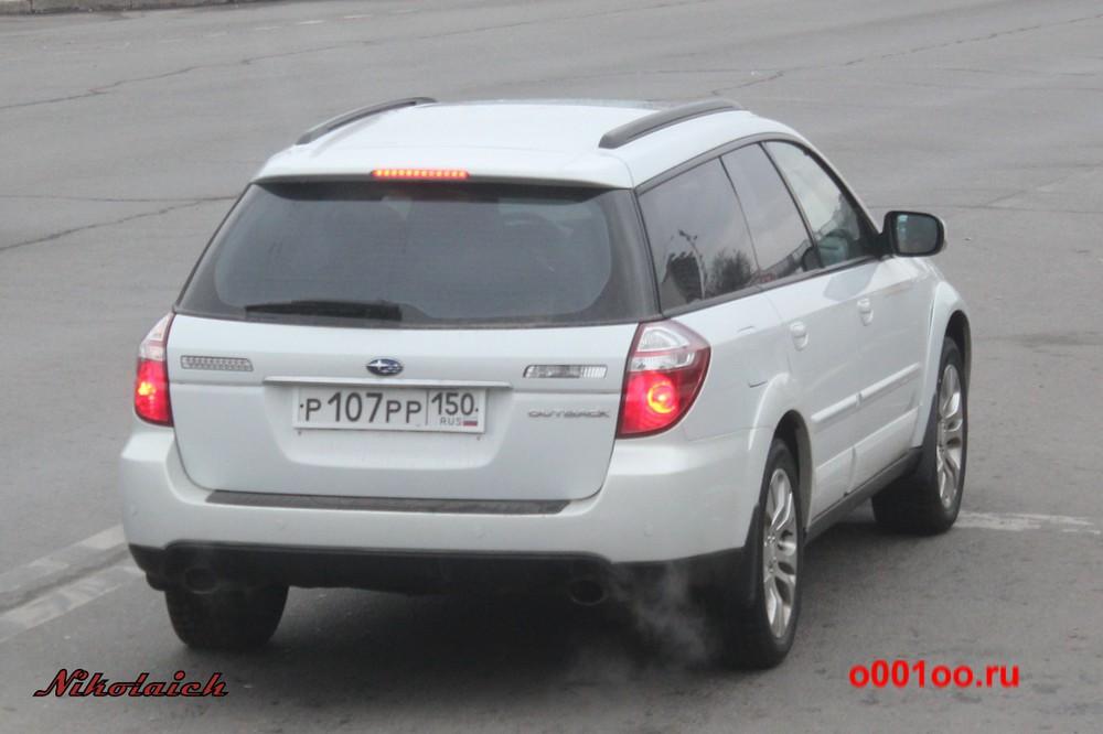р107рр150