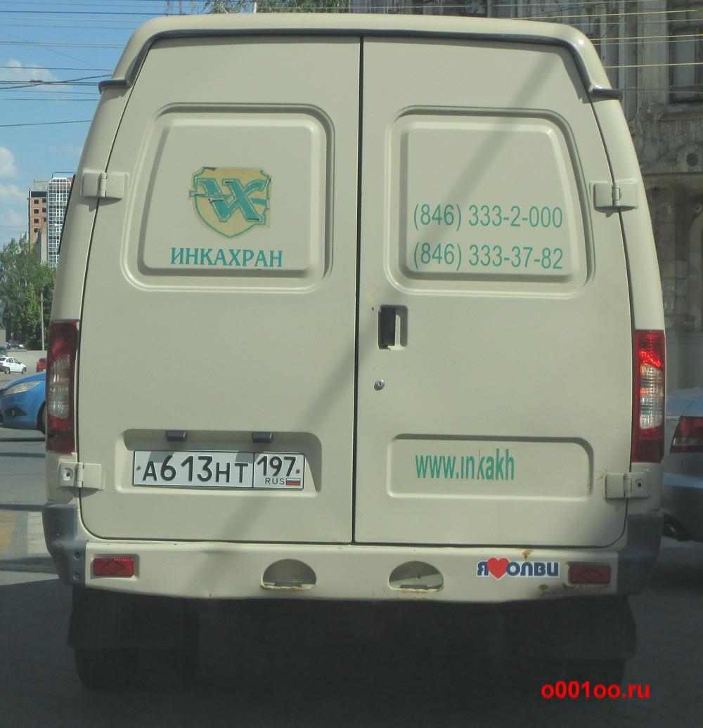 а613нт197