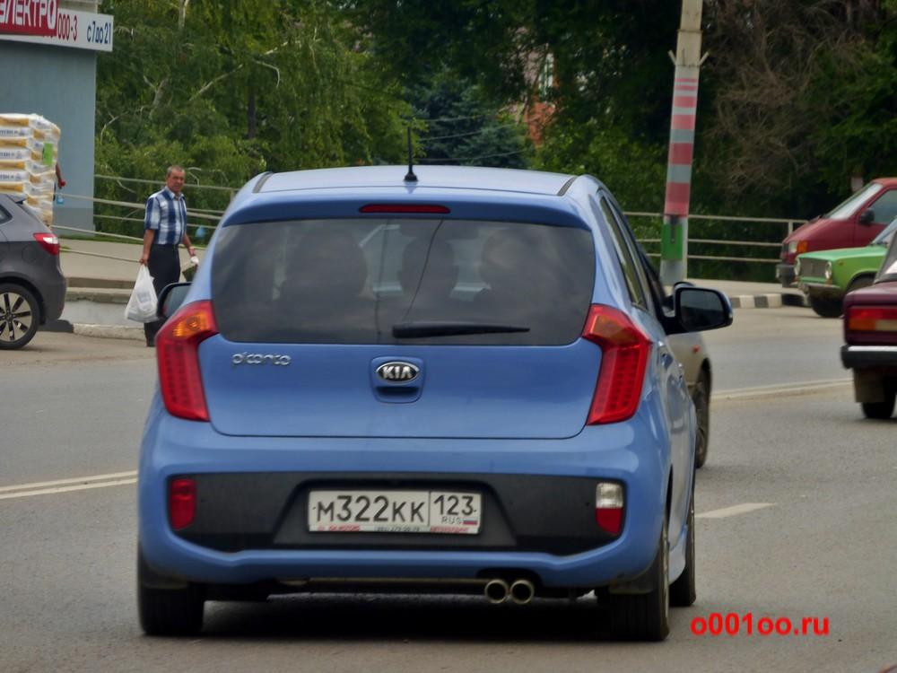 м322кк123