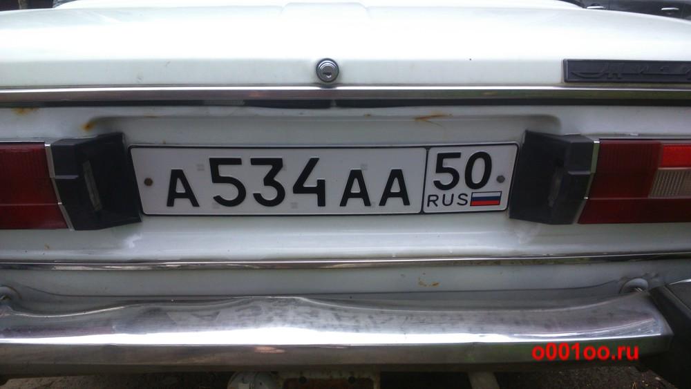 а534аа50