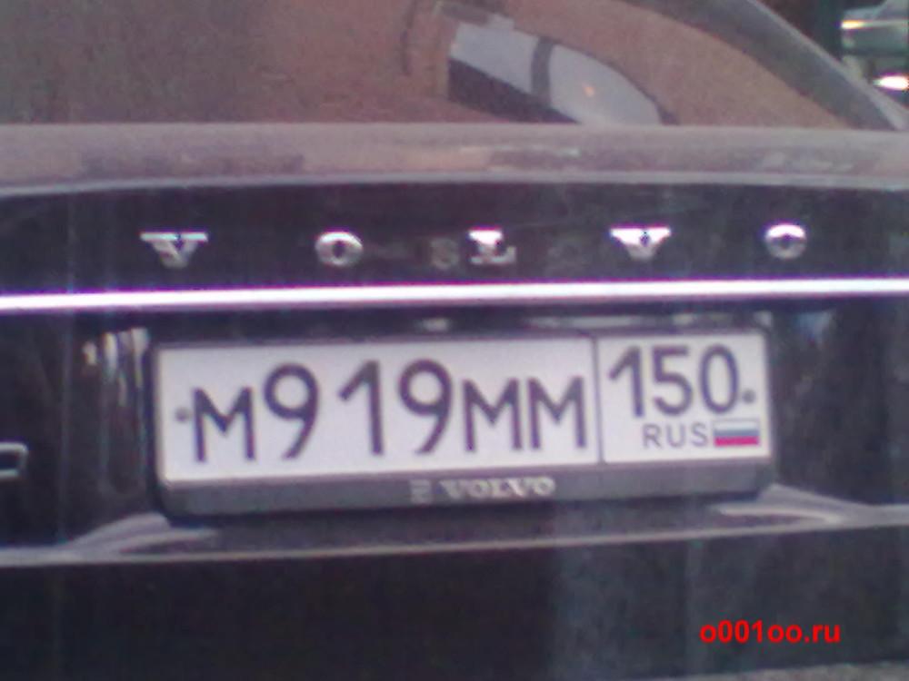 м919мм150