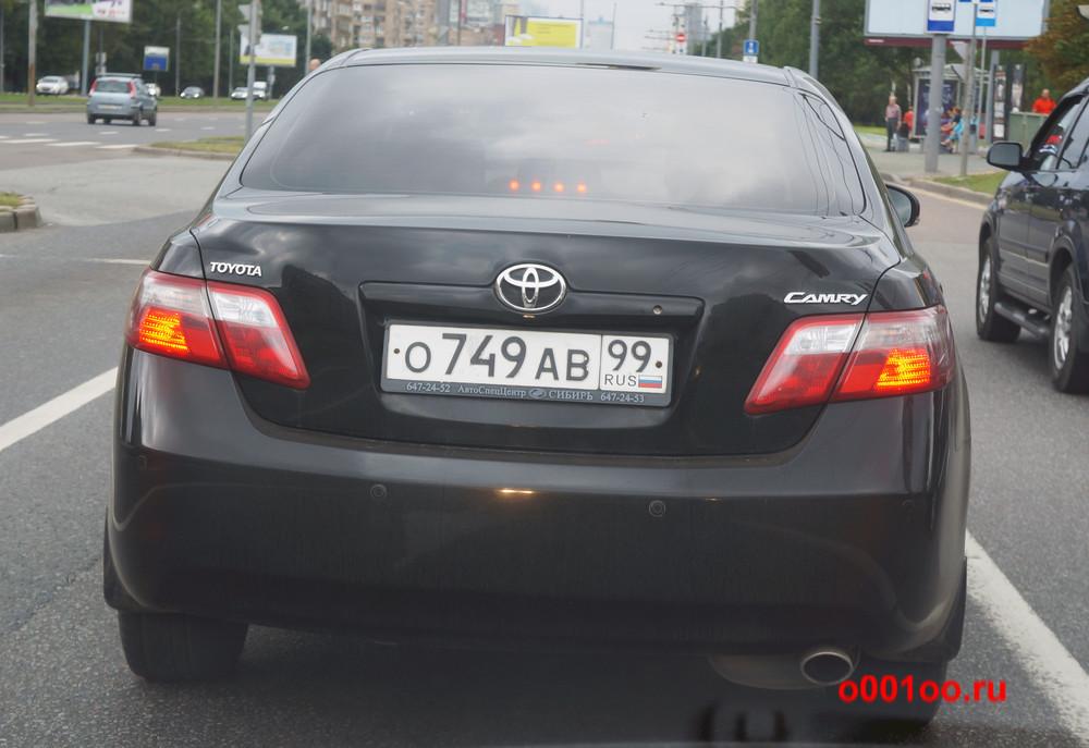 о749ав99