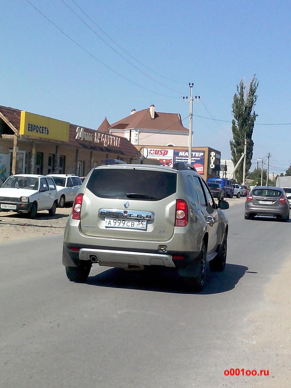 а999св34