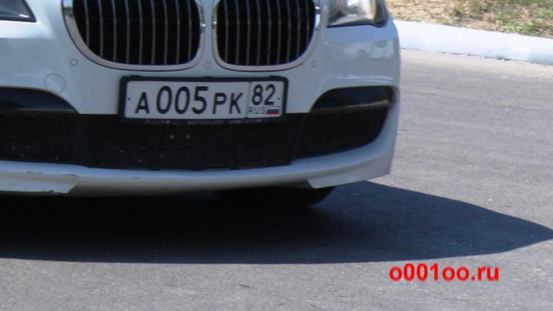 а005рк82