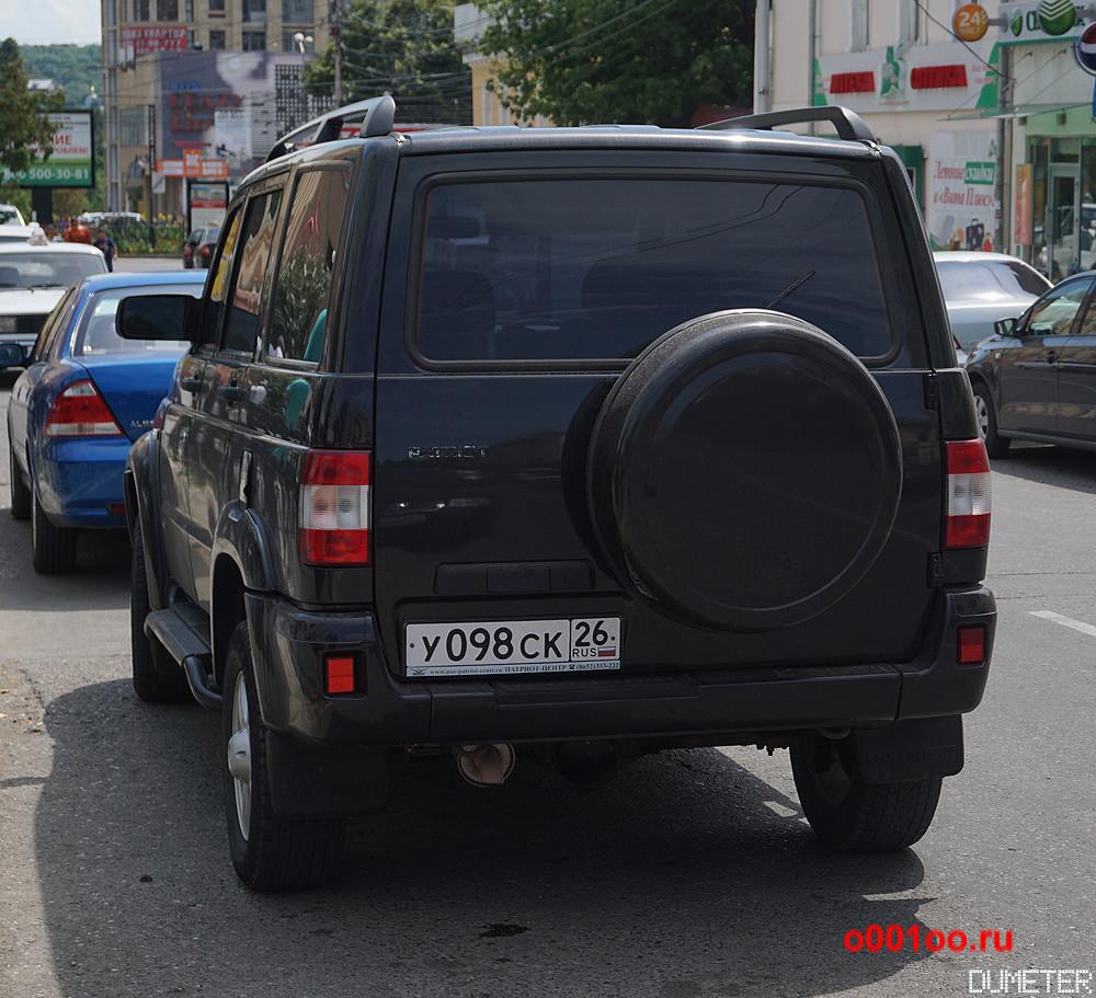 у098ск26