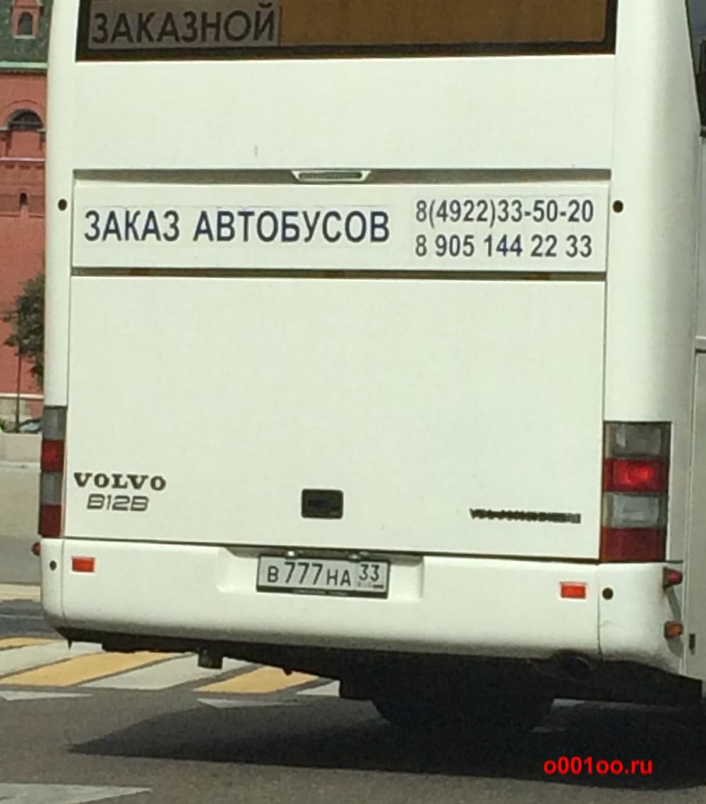 В777НА33