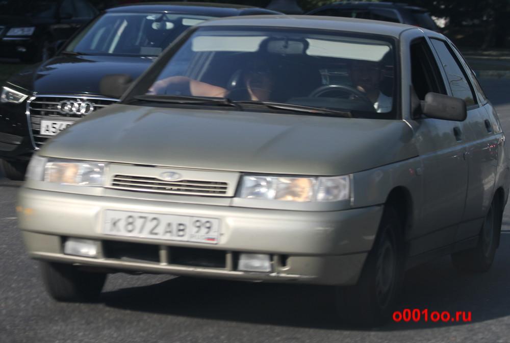 к872ав99