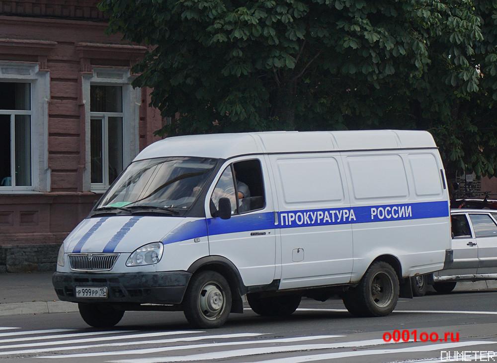 р999рр15