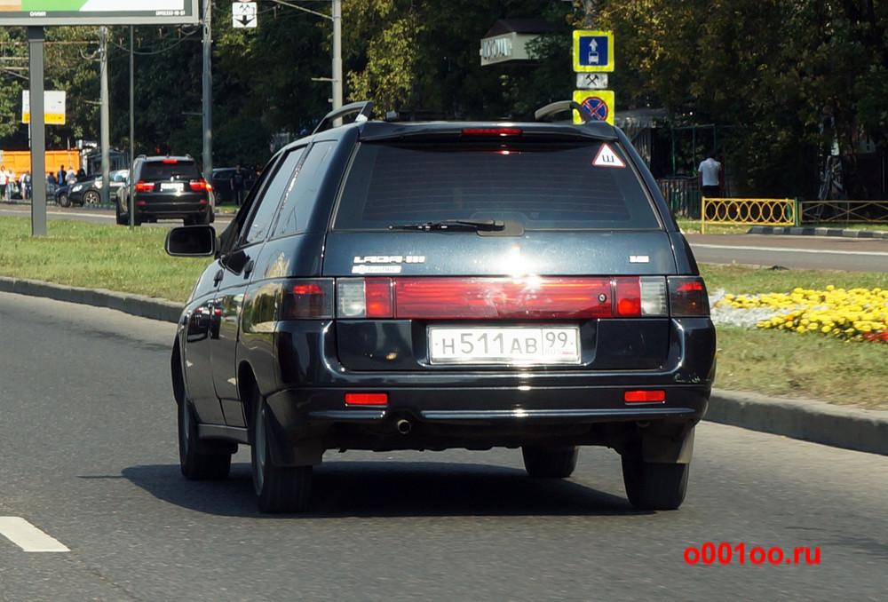 н511ав99