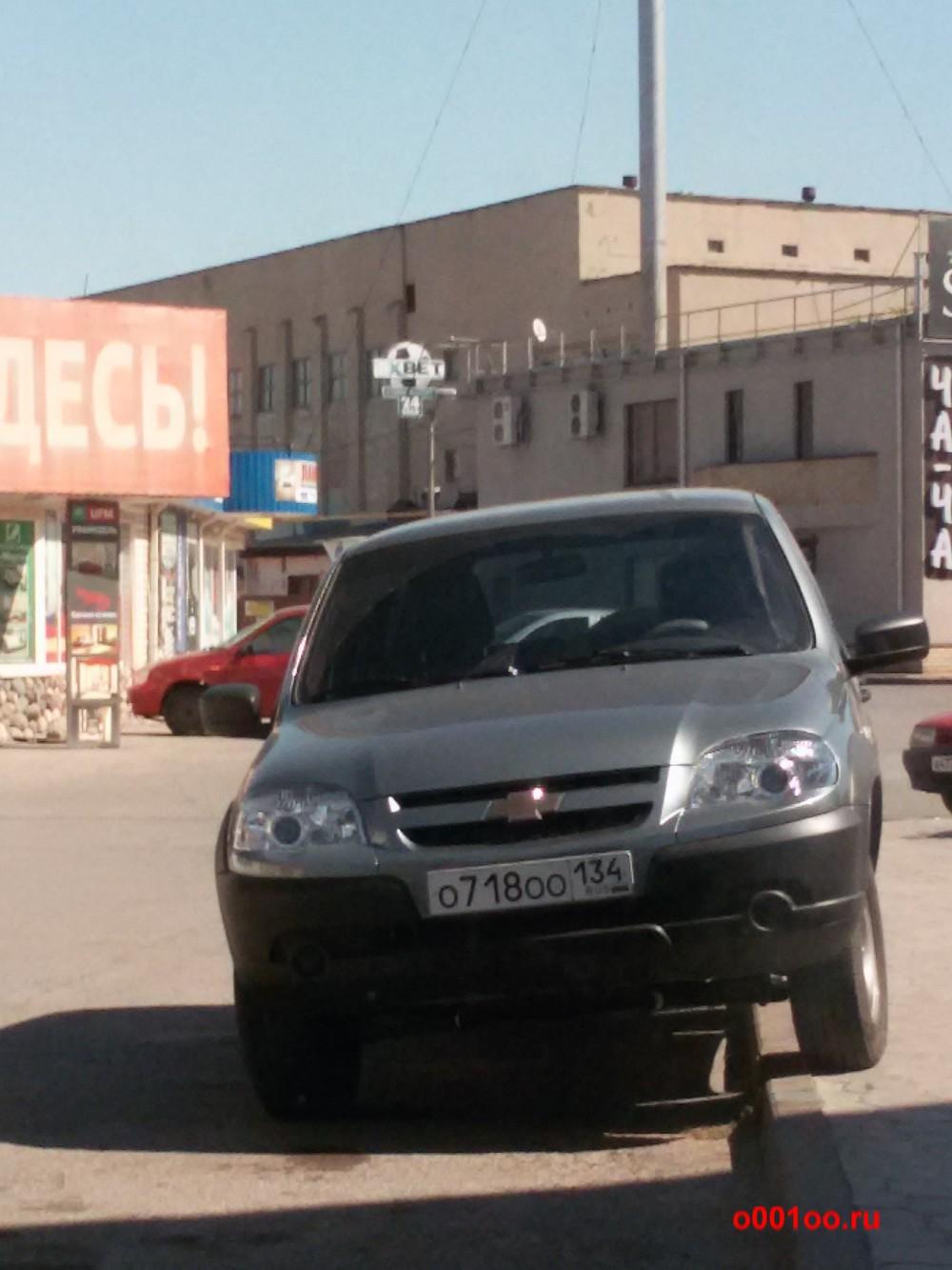 о718оо134