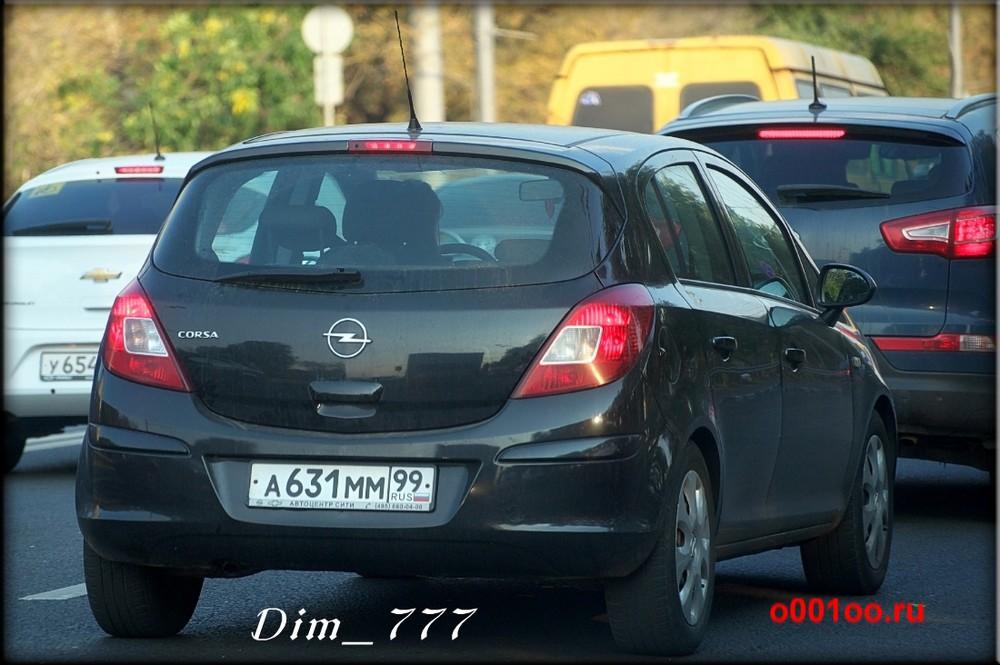 а631мм99
