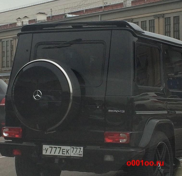 У777ЕК777