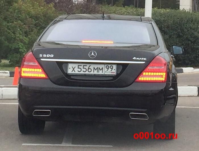 Х556ММ99