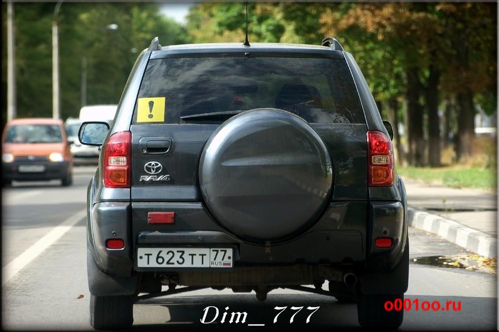 т623тт77