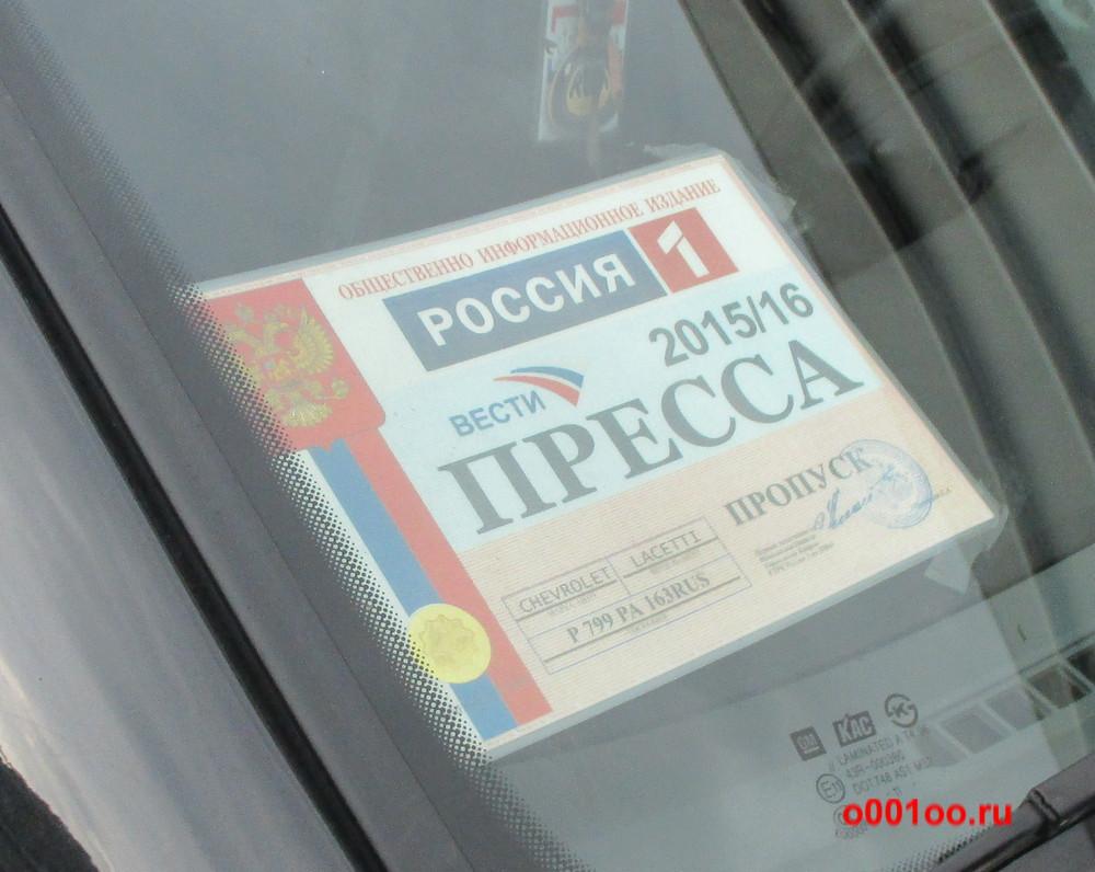 р799ра163