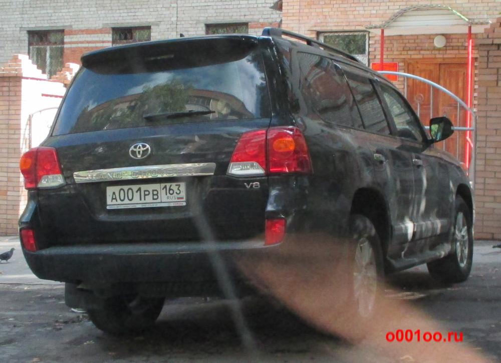 а001рв163