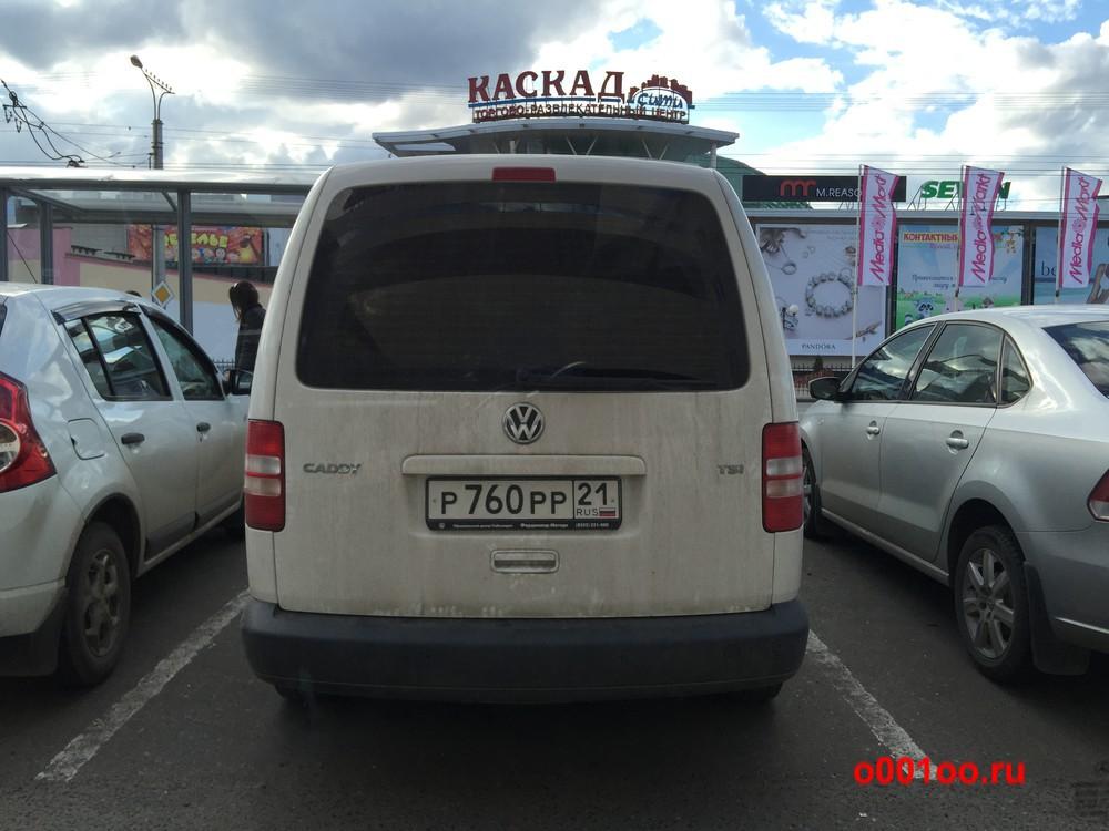р760рр21