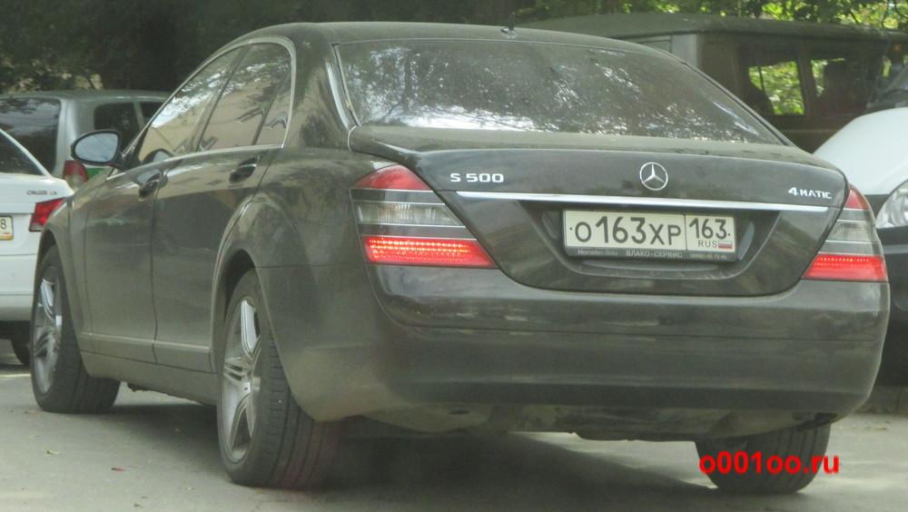 о163хр163