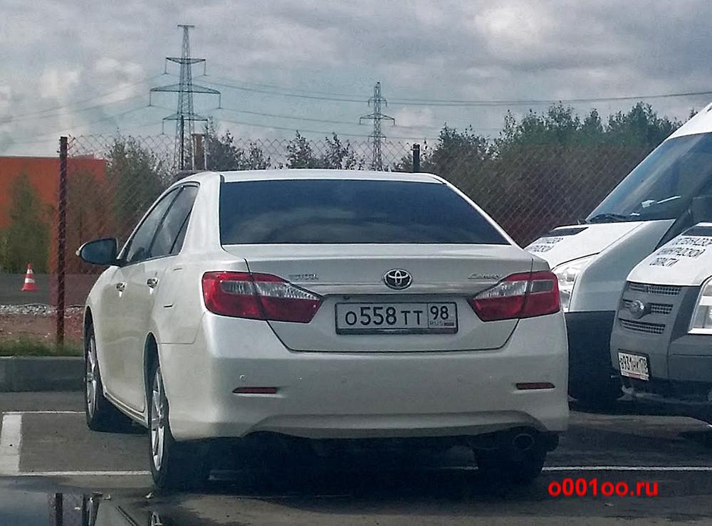 о558тт98