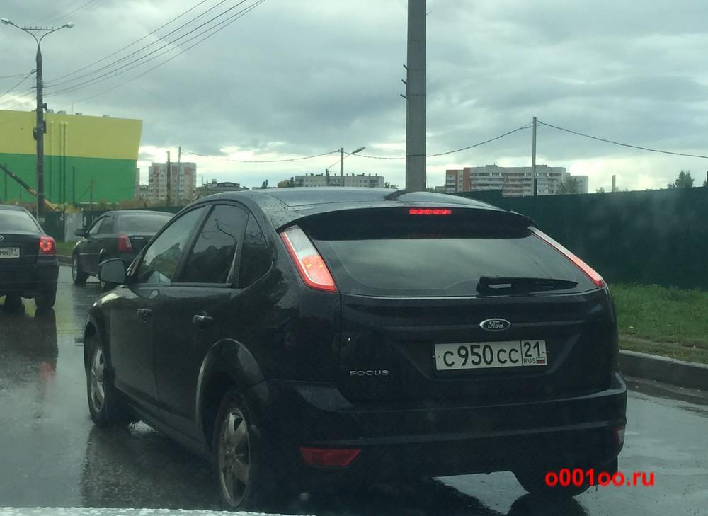 с950сс21