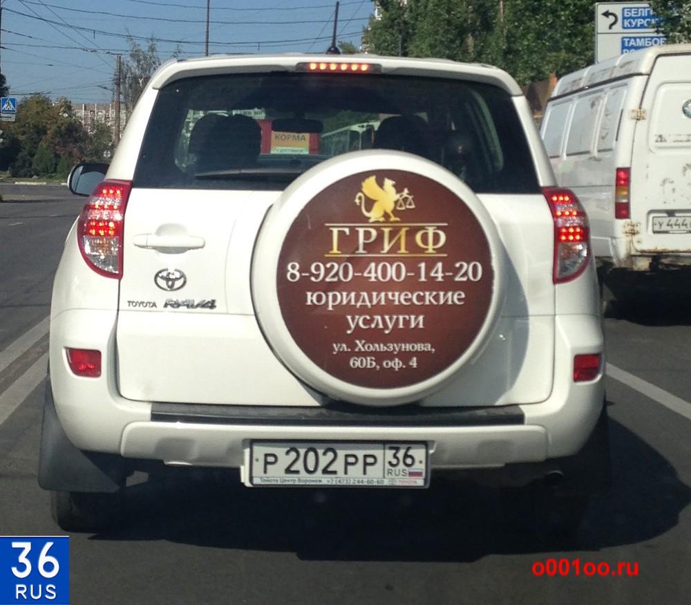 р202рр36