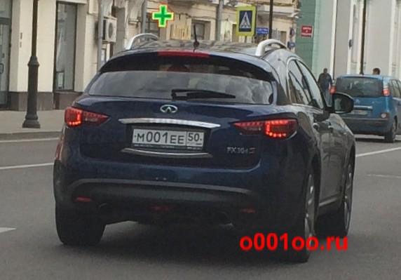 М001ЕЕ50