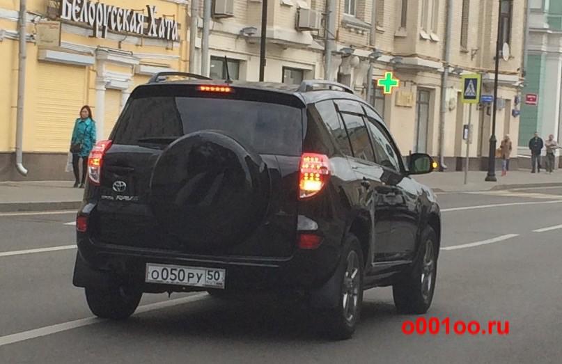 О050РУ50