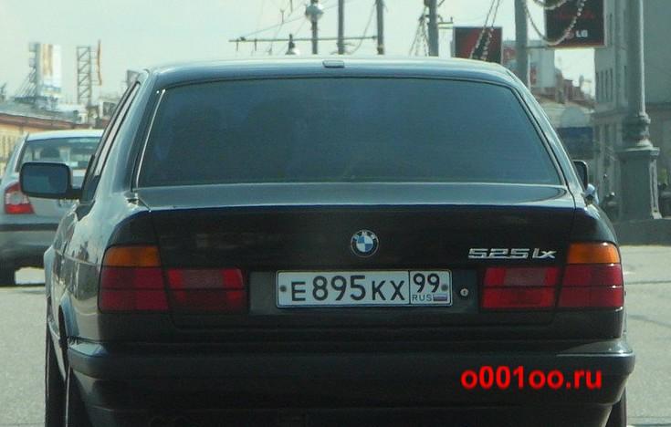 е895кх99