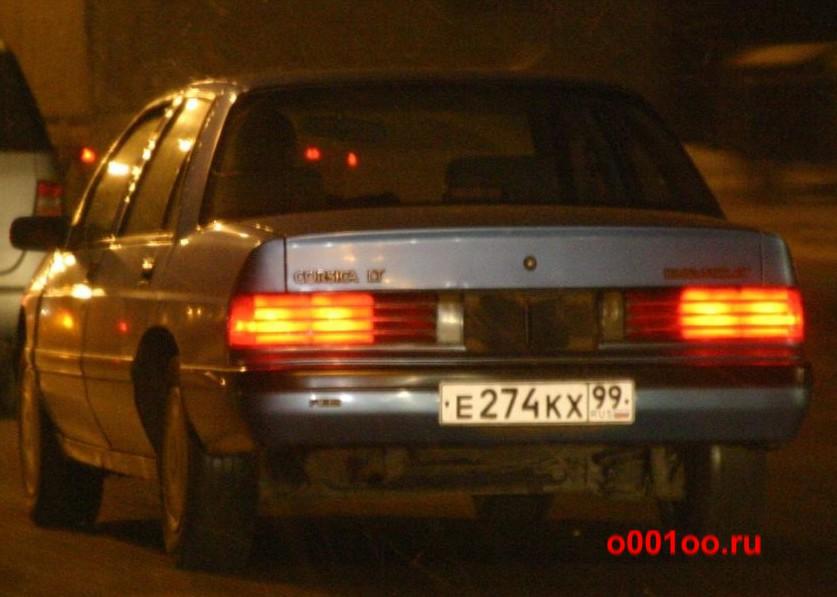 е274кх99