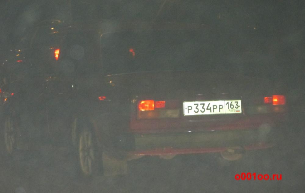 р334рр163