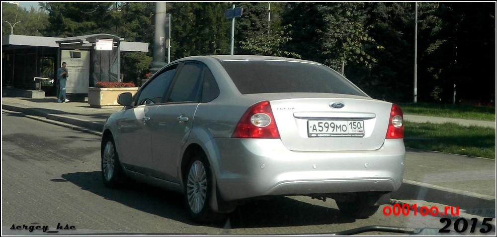 а599мо150