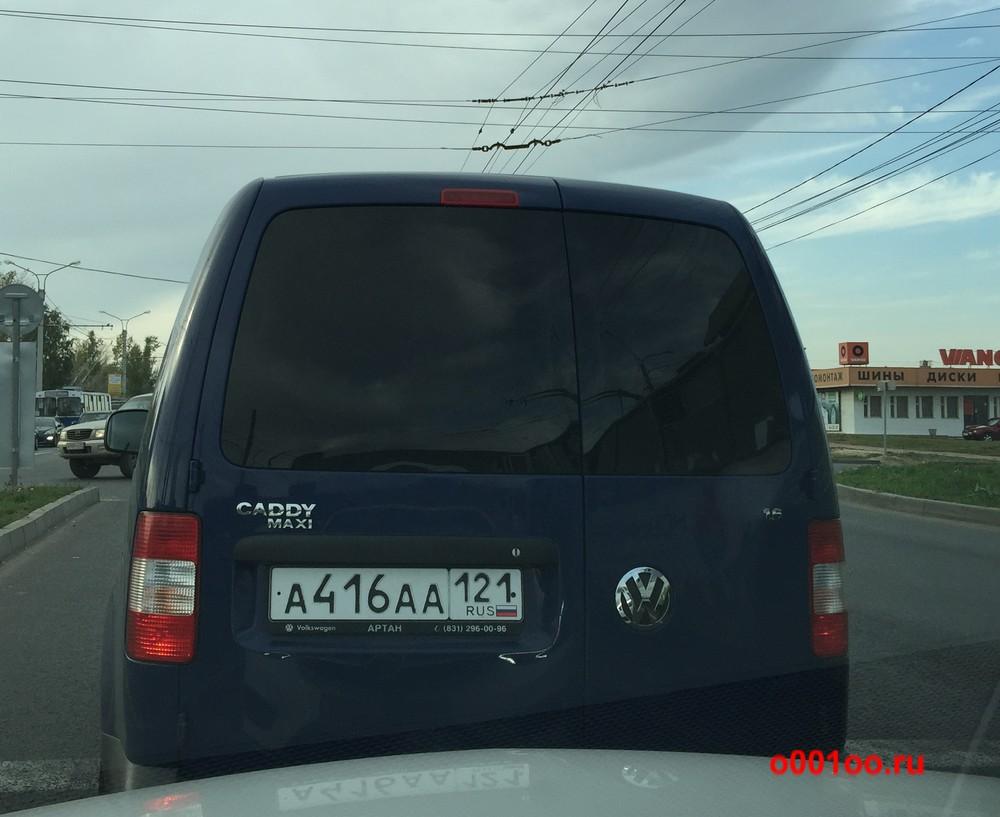 а416аа121