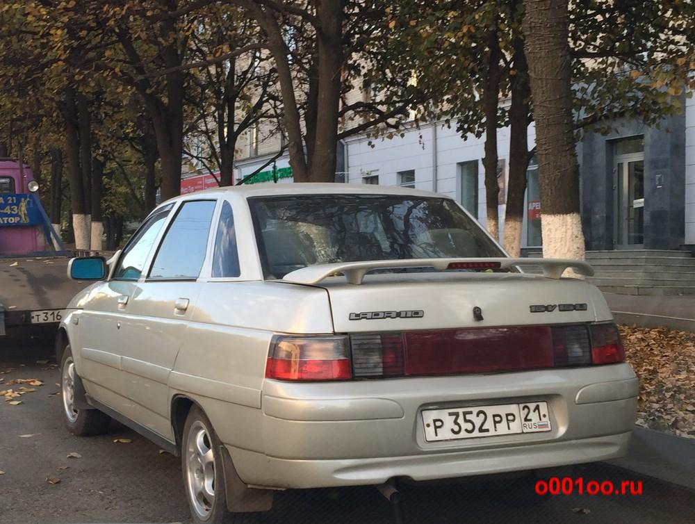 р352рр21