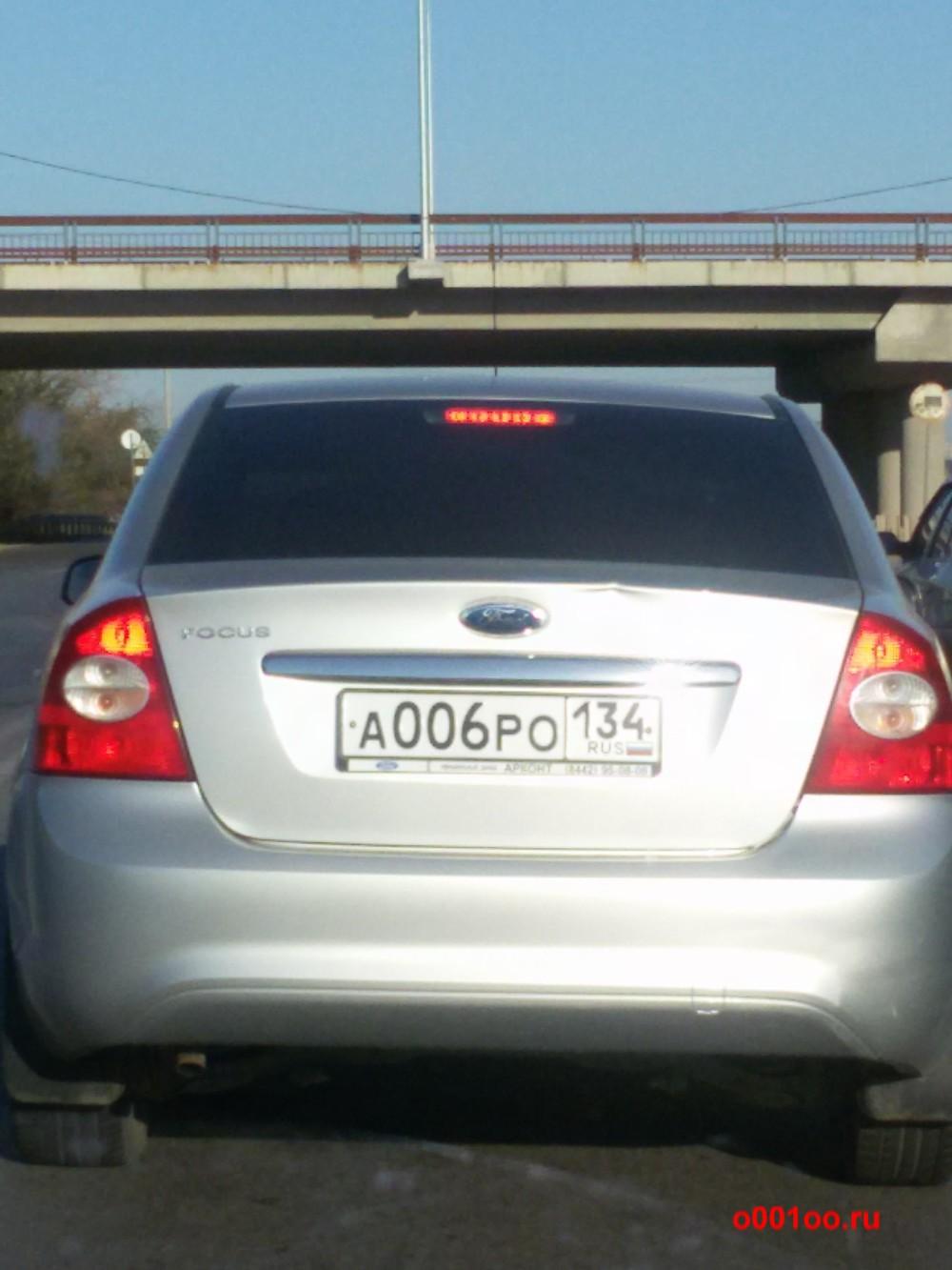 а006ро134
