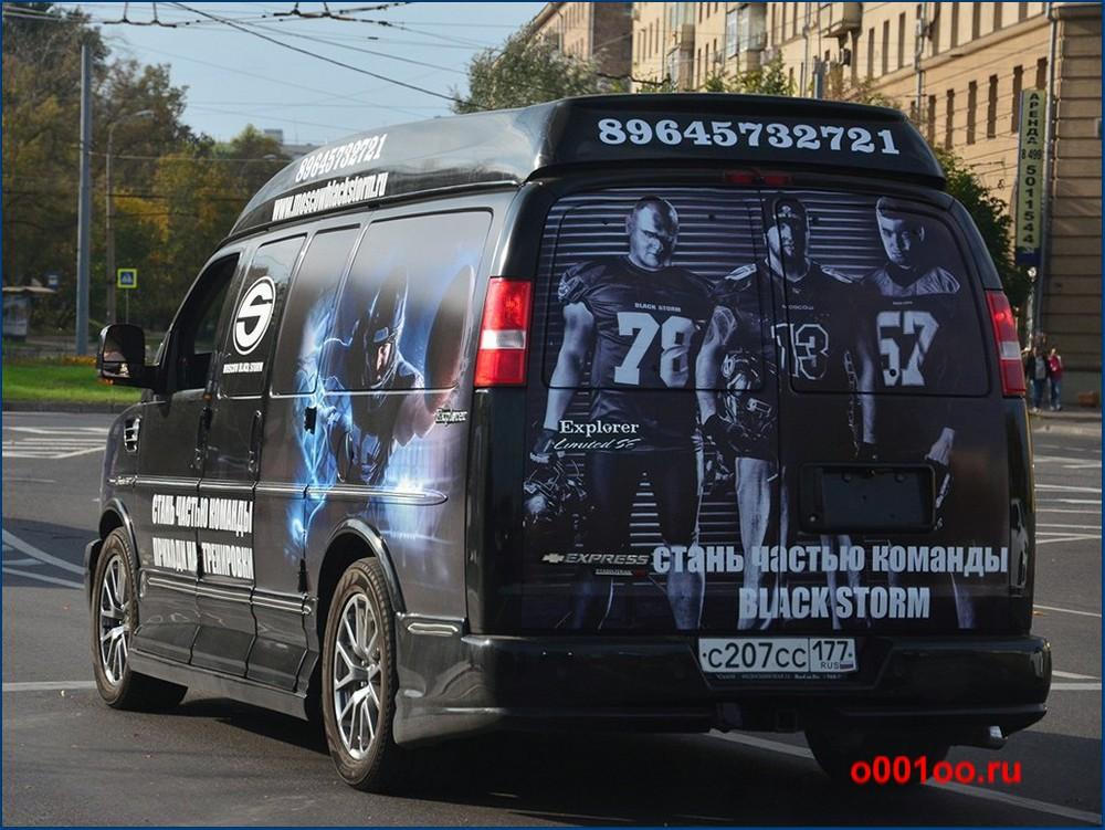 с207сс177