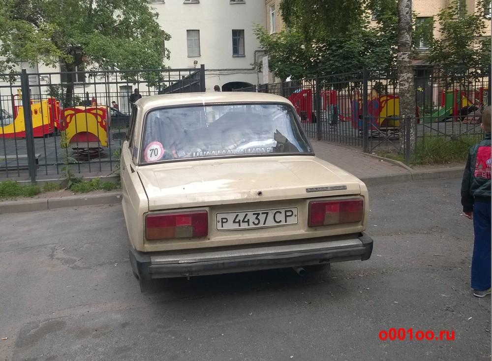 р4437СР