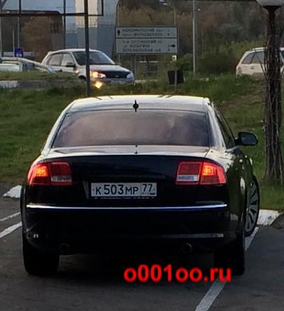 К503МР77
