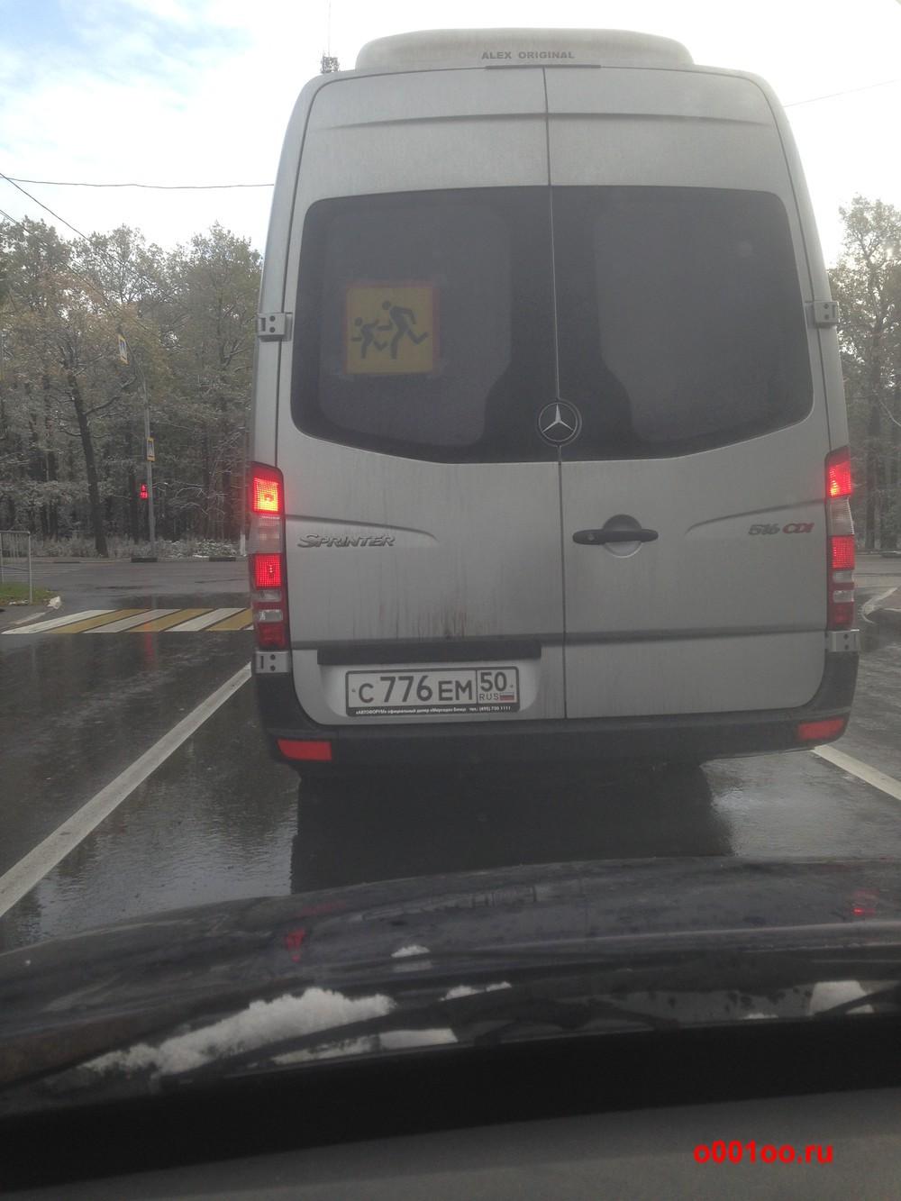 с776ем50